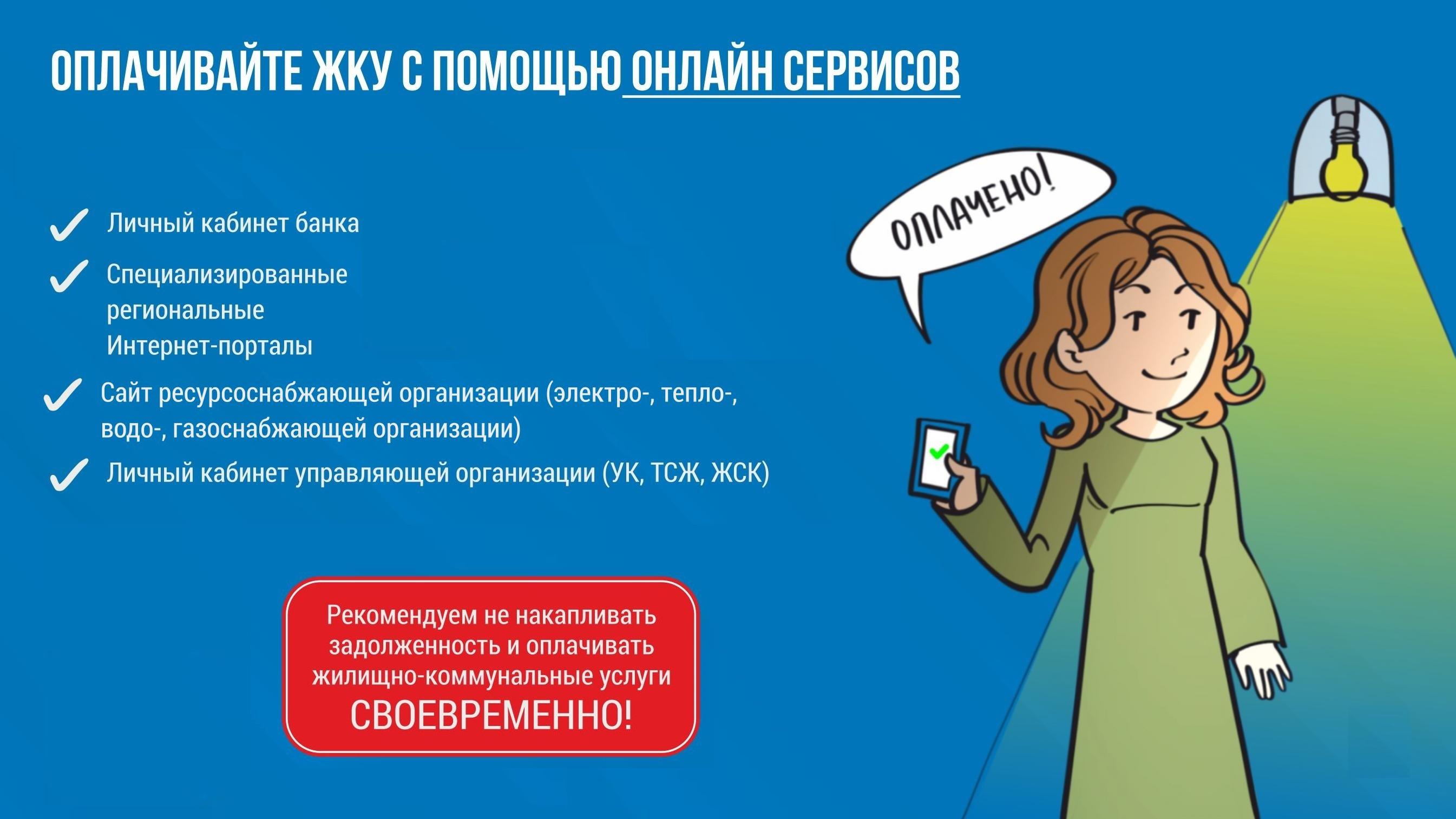 banner oplata zhkh pri covid