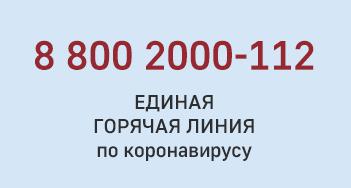 hotline rf